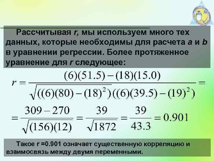 Рассчитывая r, мы используем много тех данных, которые необходимы для расчета а и b