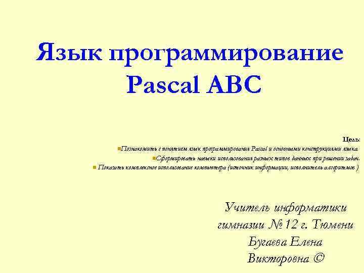 Язык программирование Pascal ABC Цель: n. Познакомить с понятием язык программирования Pascal и основными