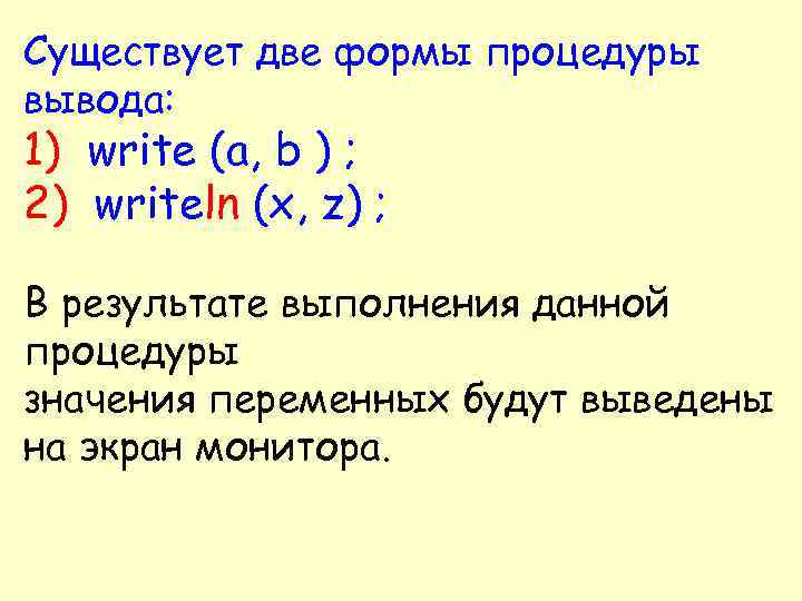 Существует две формы процедуры вывода: 1) write (а, b ) ; 2) writeln (x,