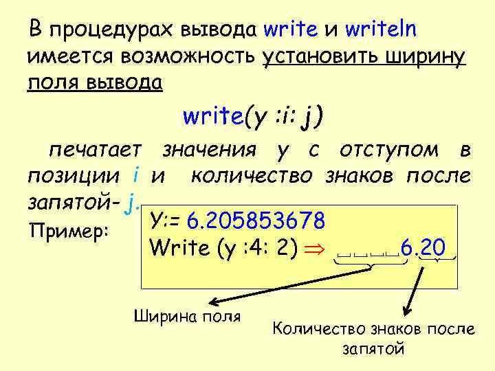 В процедурах вывода write и writeln имеется возможность установить ширину поля вывода write(у :