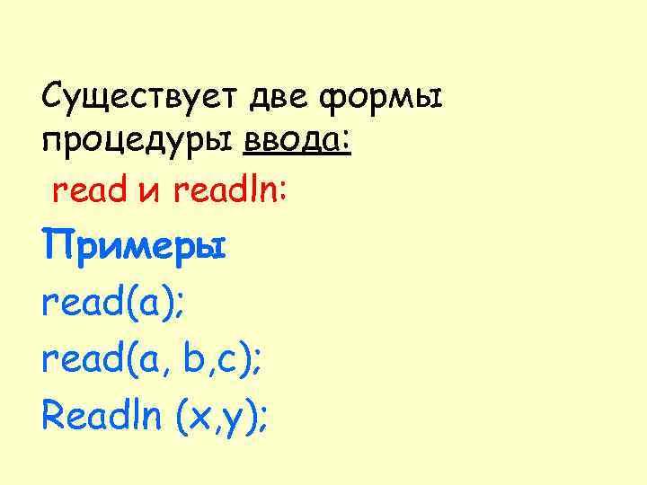 Существует две формы процедуры ввода: read и readln: Примеры read(a); read(a, b, с); Readln