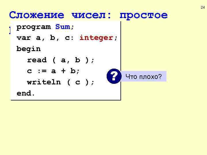 Сложение чисел: простое program решение. Sum; var a, b, c: integer; begin read (