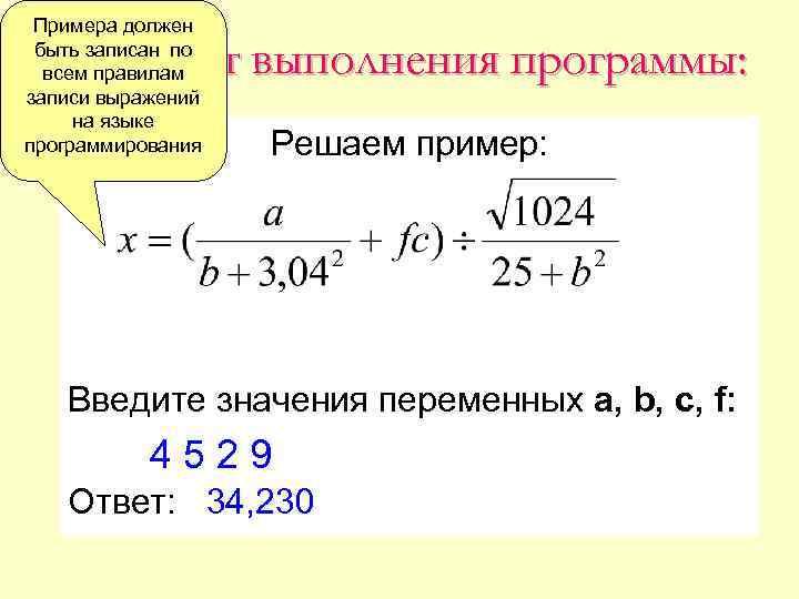Примера должен быть записан по всем правилам записи выражений на языке программирования Результат выполнения