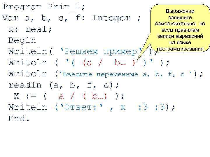 Program Prim_1; программа Выражение запишите Var a, b, c, f: Integer ; самостоятельно, по