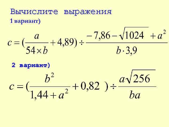 Вычислите выражения 1 вариант) 2 вариант)