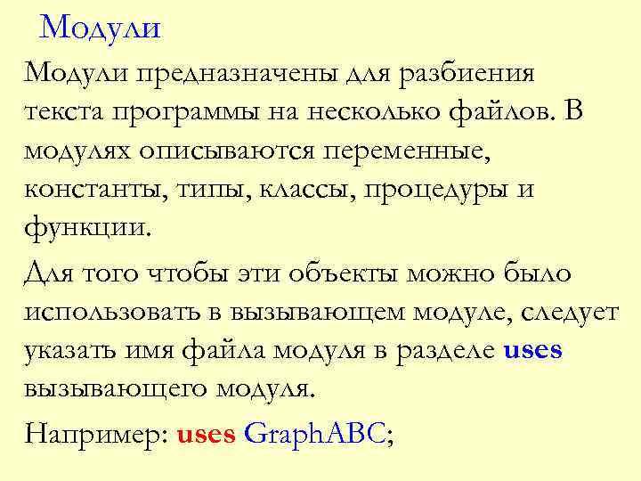 Модули предназначены для разбиения текста программы на несколько файлов. В модулях описываются переменные, константы,