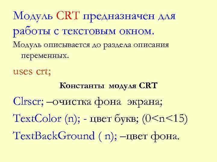 Модуль CRT предназначен для работы с текстовым окном. Модуль описывается до раздела описания переменных.