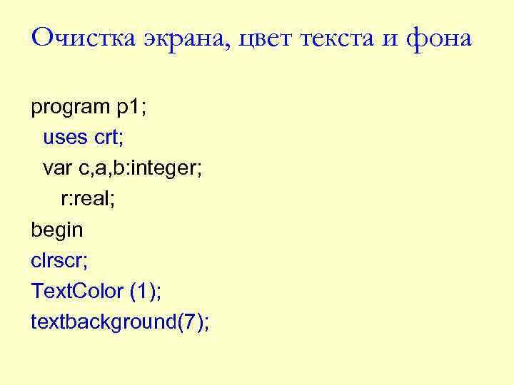 Очистка экрана, цвет текста и фона program p 1; uses crt; var c, a,