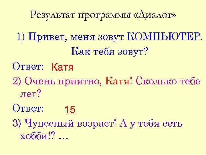 Результат программы «Диалог» 1) Привет, меня зовут КОМПЬЮТЕР. Как тебя зовут? Ответ: Катя 2)