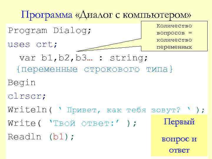 Программа «Диалог с компьютером» Количество вопросов = количество переменных Program Dialog; uses crt; var