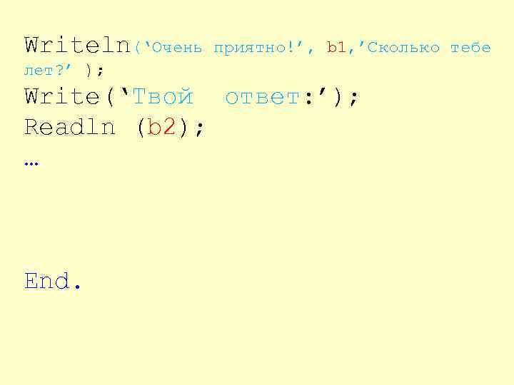 Writeln('Очень приятно!', b 1, 'Сколько тебе лет? ' ); Write('Твой ответ: '); Readln (b