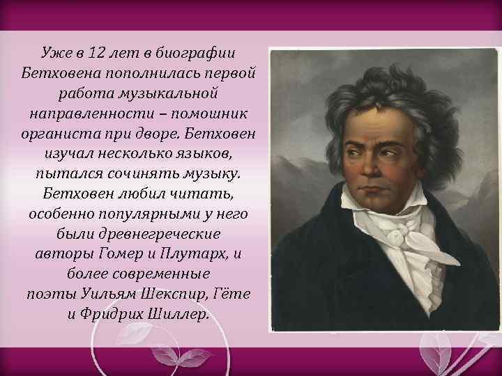 Уже в 12 лет в биографии Бетховена пополнилась первой работа музыкальной направленности – помошник