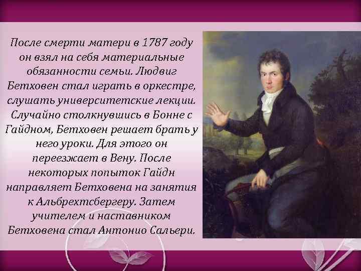 После смерти матери в 1787 году он взял на себя материальные обязанности семьи. Людвиг