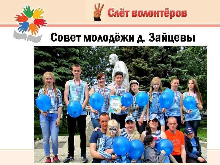 Слёт волонтёров Совет молодёжи д. Зайцевы Фото