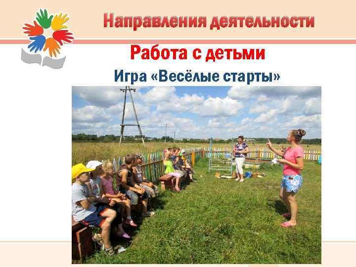 Направления деятельности Работа с детьми Игра «Весёлые старты»