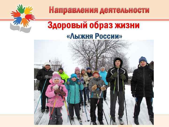 Направления деятельности Здоровый образ жизни «Лыжня России»