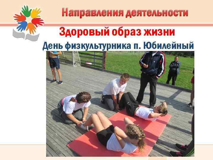 Направления деятельности Здоровый образ жизни День физкультурника п. Юбилейный