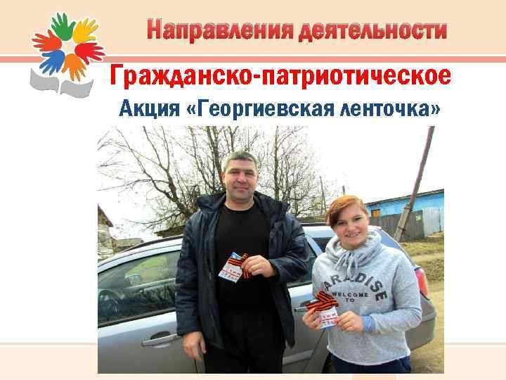 Направления деятельности Гражданско-патриотическое Акция «Георгиевская ленточка»