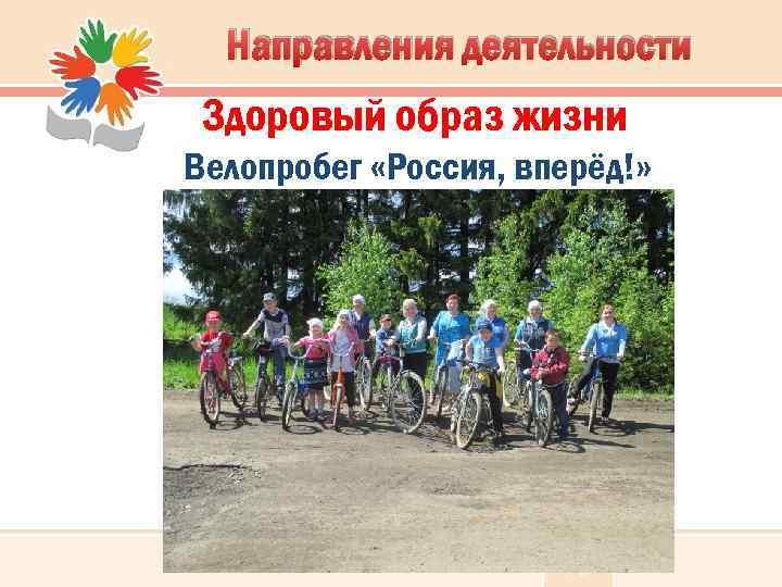 Направления деятельности Здоровый образ жизни Велопробег «Россия, вперёд!»