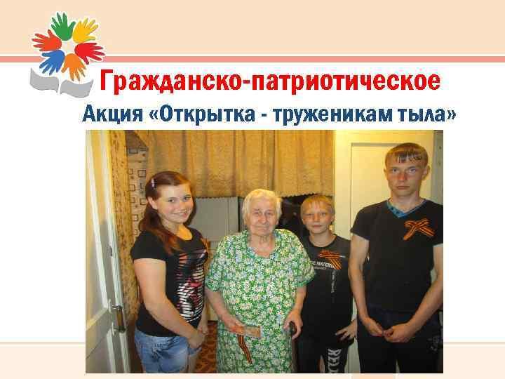 Гражданско-патриотическое Акция «Открытка - труженикам тыла»