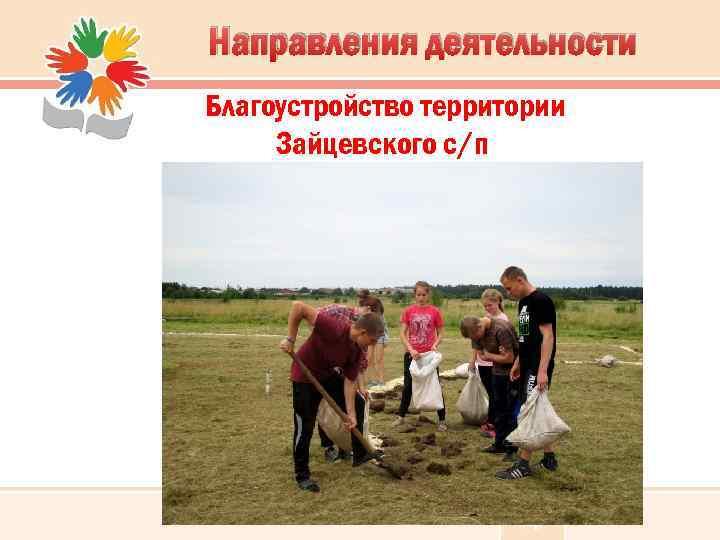 Направления деятельности Благоустройство территории Зайцевского с/п