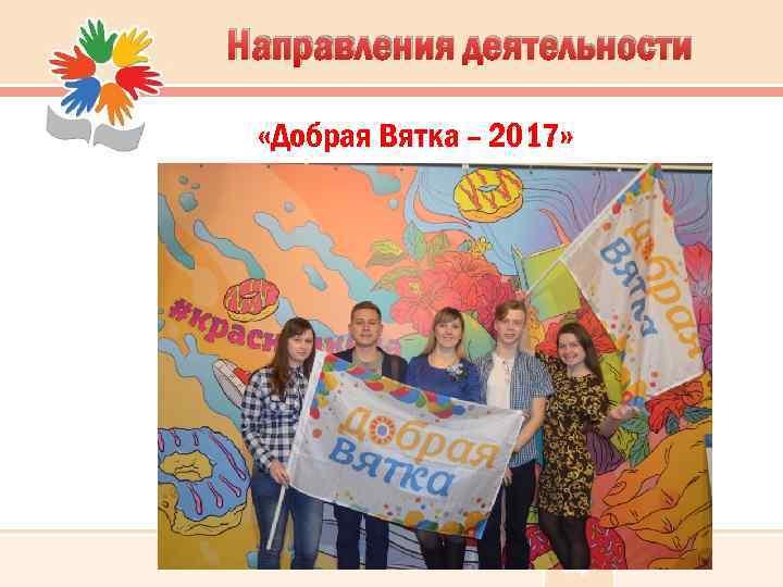 Направления деятельности «Добрая Вятка – 2017»