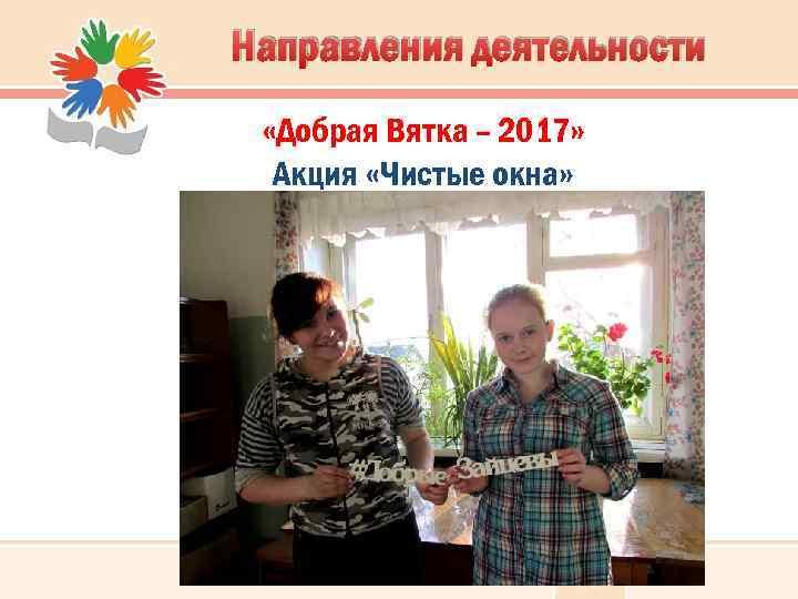Направления деятельности «Добрая Вятка – 2017» Акция «Чистые окна»