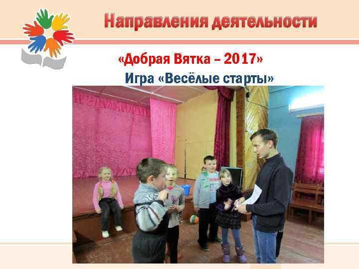 Направления деятельности «Добрая Вятка – 2017» Игра «Весёлые старты»