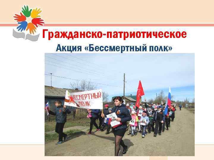 Гражданско-патриотическое Акция «Бессмертный полк»