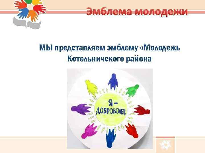 Эмблема молодежи МЫ представляем эмблему «Молодежь Котельничского района