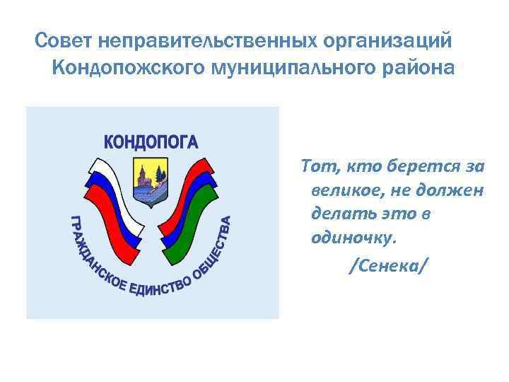 Совет неправительственных организаций Кондопожского муниципального района Тот, кто берется за великое, не должен делать