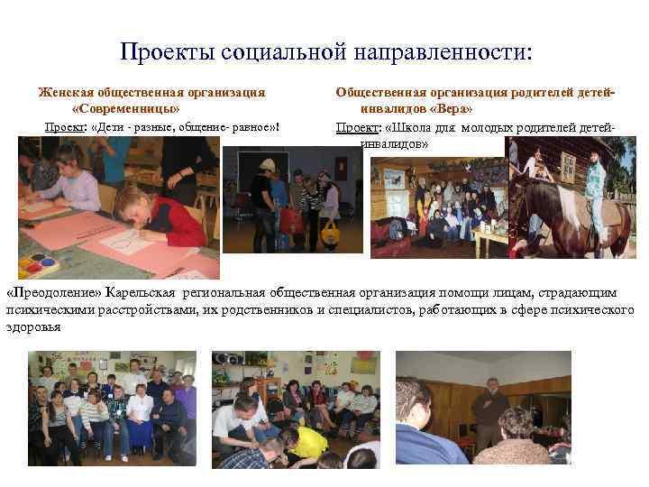 Проекты социальной направленности: Женская общественная организация «Современницы» Проект: «Дети - разные, общение- равное» !