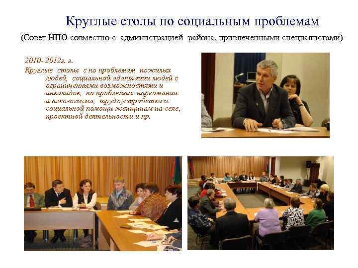 Круглые столы по социальным проблемам (Совет НПО совместно с администрацией района, привлеченными специалистами) 2010