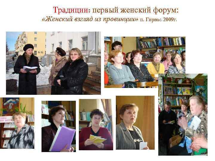 Традиции: первый женский форум: «Женский взгляд из провинции» п. Гирвас 2009 г.