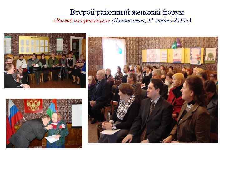 Второй районный женский форум «Взгляд из провинции» (Кяппесельга, 11 марта 2010 г. )