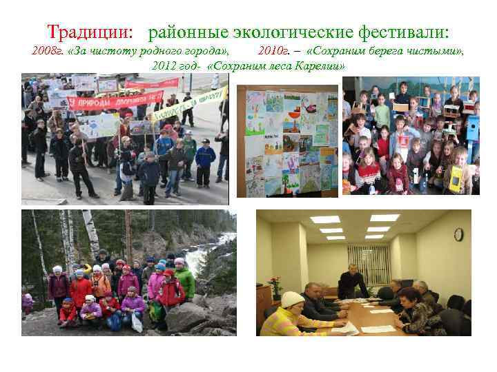 Традиции: районные экологические фестивали: 2008 г. «За чистоту родного города» , 2010 г. –