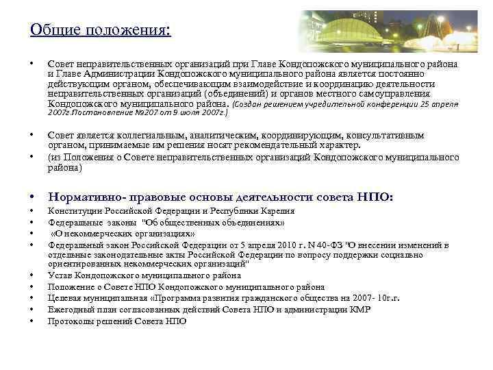 Общие положения: • Совет неправительственных организаций при Главе Кондопожского муниципального района и Главе Администрации