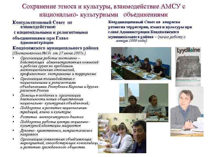 Сохранение этноса и культуры, взаимодействие АМСУ с национально- культурными объединениями Консультативный Совет по взаимодействию