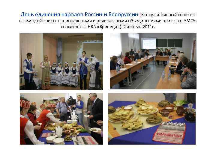 День единения народов России и Белоруссии (Консультативный совет по взаимодействию с национальными и религиозными