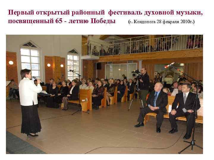 Первый открытый районный фестиваль духовной музыки, посвященный 65 - летию Победы (г. Кондопога 28
