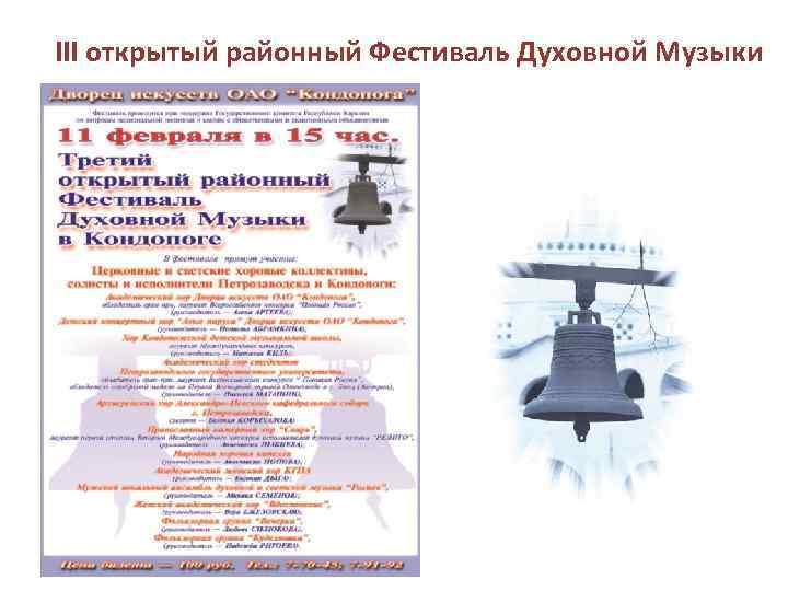III открытый районный Фестиваль Духовной Музыки