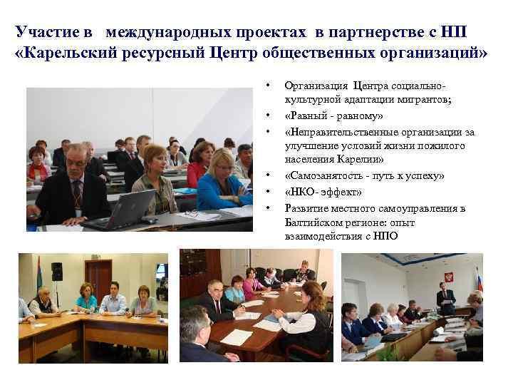 Участие в международных проектах в партнерстве с НП «Карельский ресурсный Центр общественных организаций» •