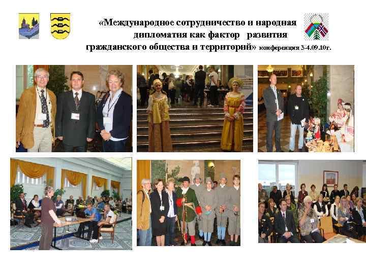 «Международное сотрудничество и народная дипломатия как фактор развития гражданского общества и территорий» конференция
