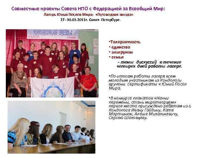 Совместные проекты Совета НПО с Федерацией за Всеобщий Мир: Лагерь Юных Послов Мира: «Путеводная