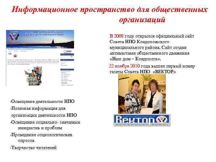Информационное пространство для общественных организаций В 2008 году открылся официальный сайт Совета НПО Кондопожского