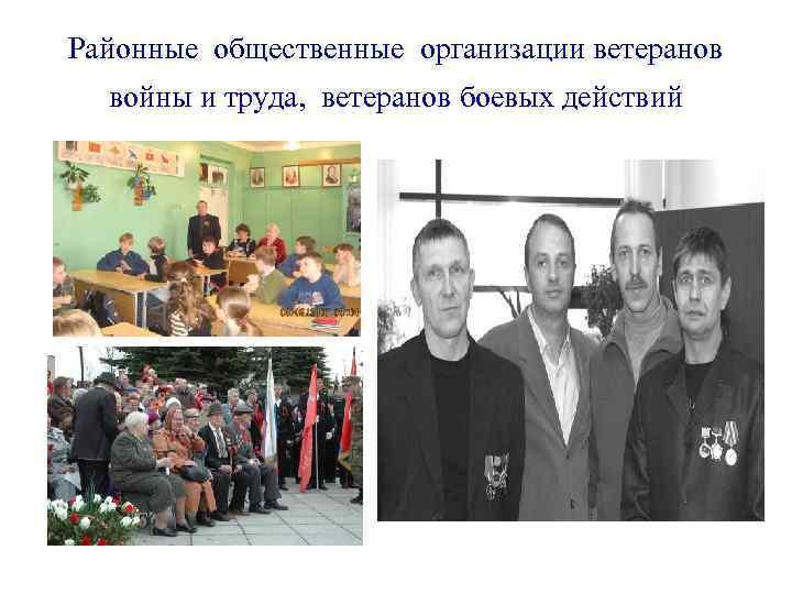 Районные общественные организации ветеранов войны и труда, ветеранов боевых действий