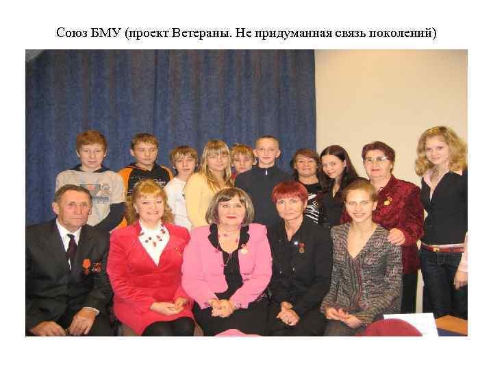 Союз БМУ (проект Ветераны. Не придуманная связь поколений)