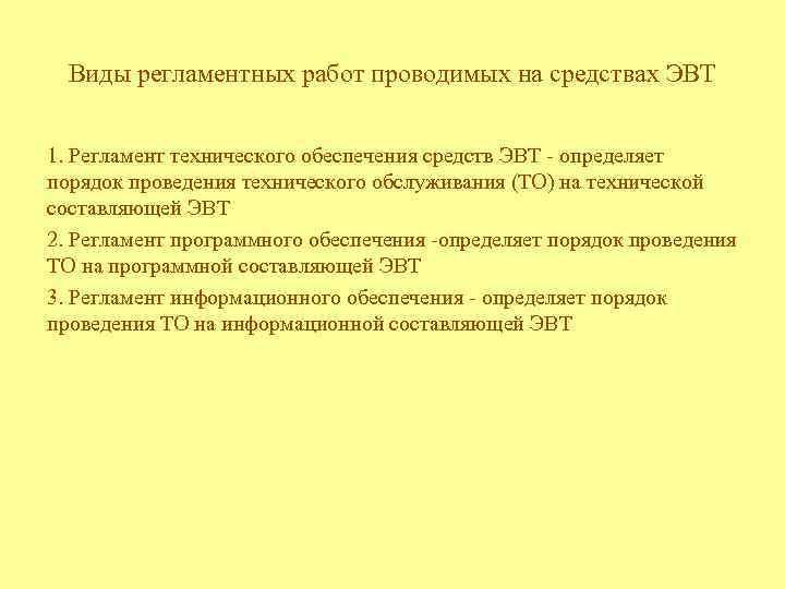 Виды регламентных работ проводимых на средствах ЭВТ 1. Регламент технического обеспечения средств ЭВТ -