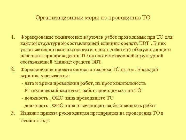Организационные меры по проведению ТО 1. Формирование технических карточек работ проводимых при ТО для