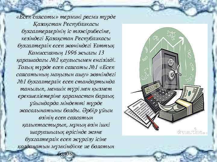 «Есеп саясаты» термині ресми түрде Қазақстан Республикасы бухгалтерлерінің іс тәжірибесіне, кезіндегі Қазақстан Республикасы